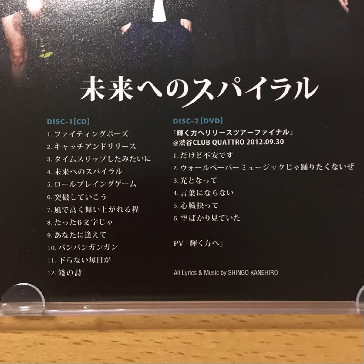 グッドモーニングアメリカ『未来へのスパイラル』初回限定盤CD+DVD☆帯付☆美品☆アルバム☆82_画像3