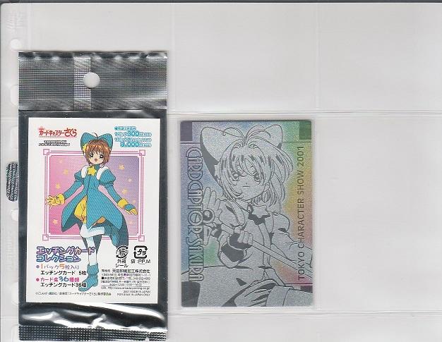 カードキャプターさくら 劇場版 エッチングカードコレクション全36種+プロモカード グッズの画像