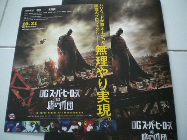 ○「DCスーパーヒーローズ vs 鷹の爪団」プレスシート:声・FROGMAN、山田孝之 グッズの画像