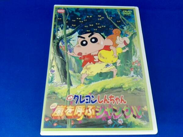 映画 クレヨンしんちゃん 嵐を呼ぶジャングル グッズの画像