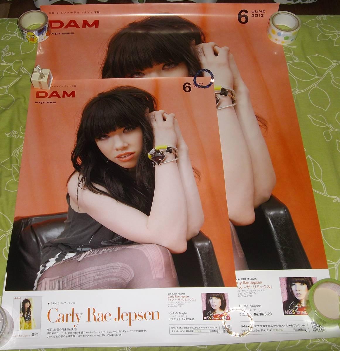 ●DAM2013年 Carly Rae Jepsen/カーリー・レイ・ジェプセン 宣伝・店頭用特大&B2サイズポスター2枚セット 未使用●