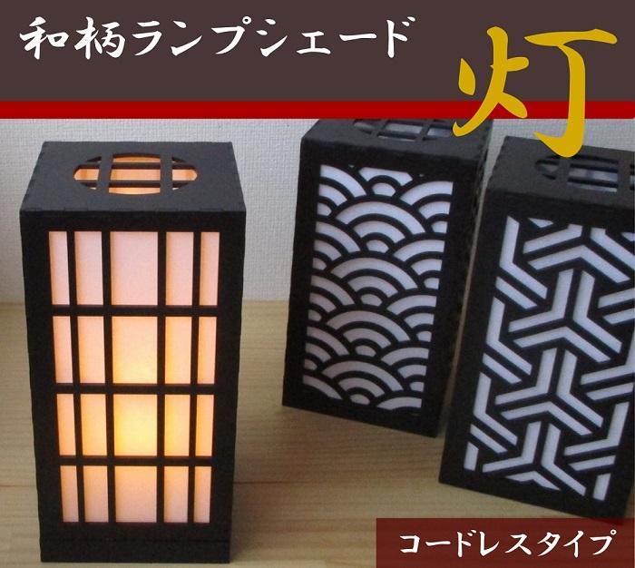和風ランプシェード「青海波」(炎が揺らめくLEDキャンドルライト&専用リモコン付)_画像6