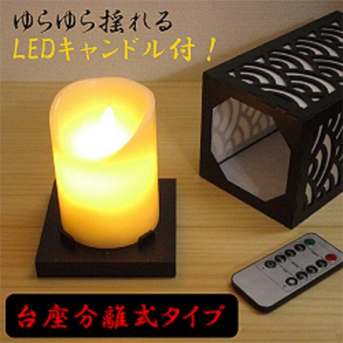 和風ランプシェード「青海波」(炎が揺らめくLEDキャンドルライト&専用リモコン付)_画像3