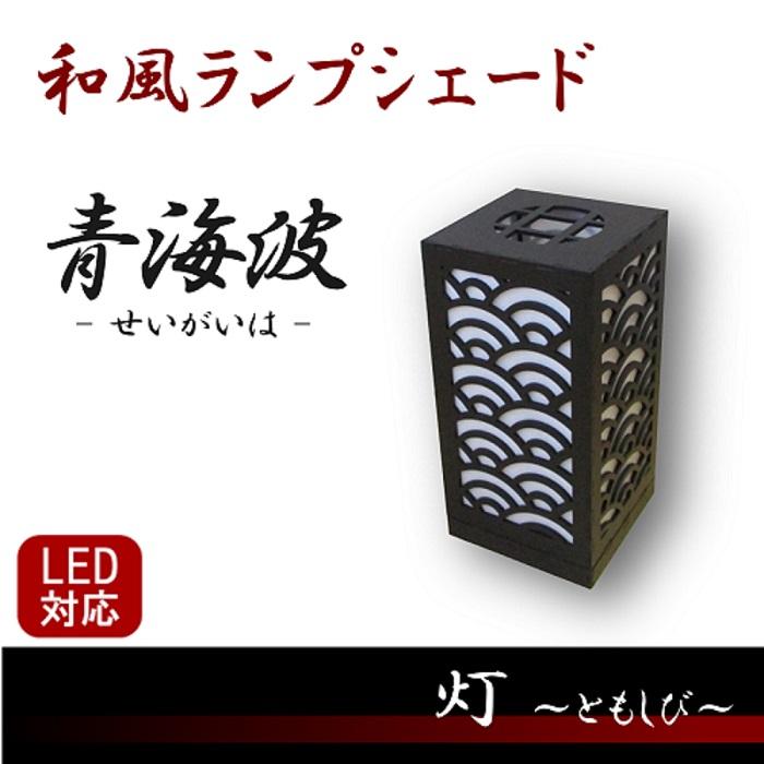 和風ランプシェード「青海波」(炎が揺らめくLEDキャンドルライト&専用リモコン付)_画像5