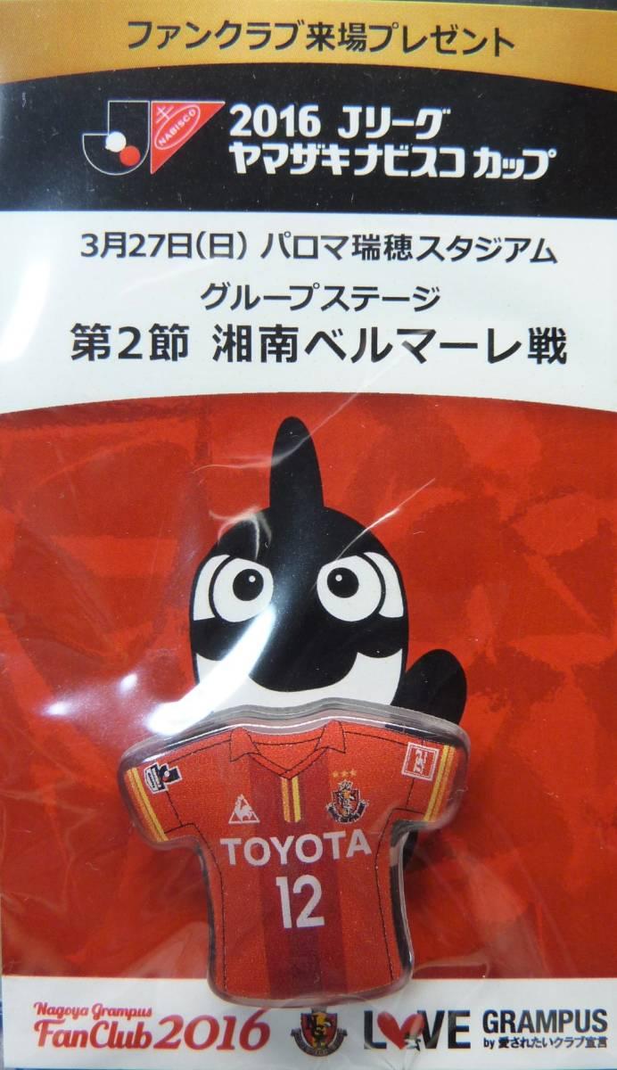 非売品 名古屋グランパス ピンバッジ ファンクラブ限定品 2016ナビスコ杯 湘南戦
