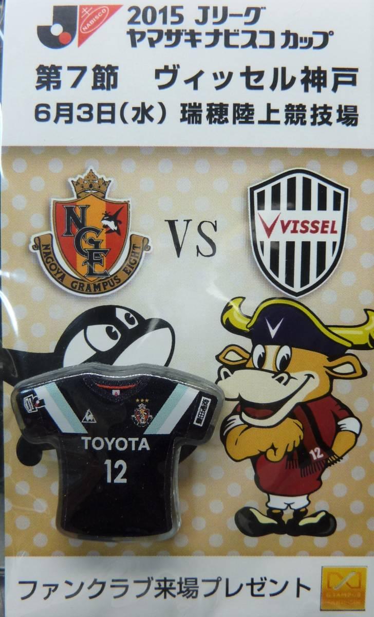 非売品 名古屋グランパス ピンバッジ ファンクラブ限定品 2015ナビスコ杯 神戸戦