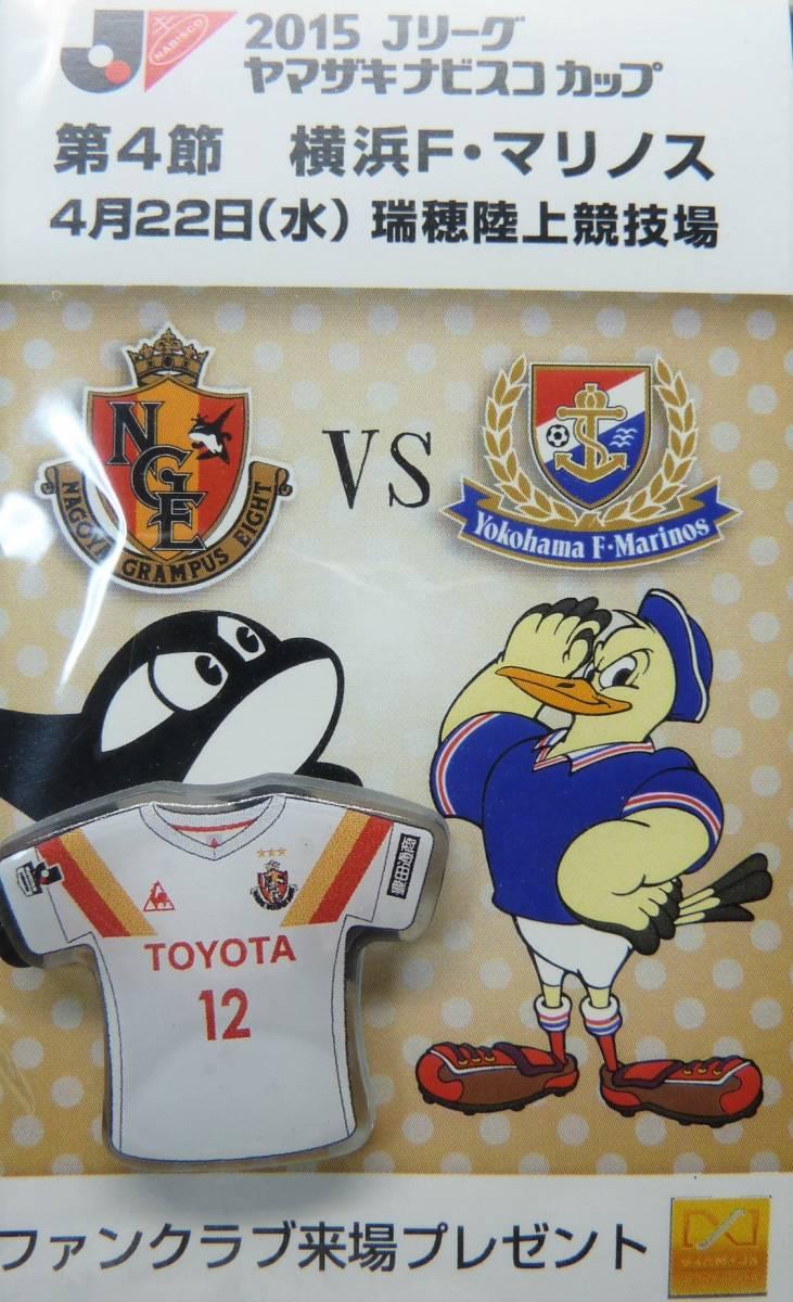 非売品 名古屋グランパス ピンバッジ ファンクラブ限定品 2015ナビスコ杯 横浜FM戦