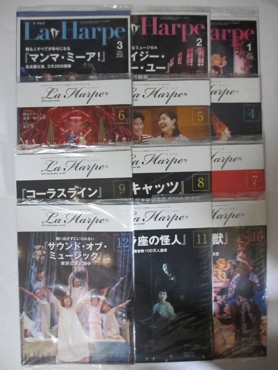 ● 劇団四季 会員情報誌「ラ・アルプ」(La Harpe) 2015年の1月(No.359)から12月号(No.370) 12冊セット アラジン リトルマーメイド