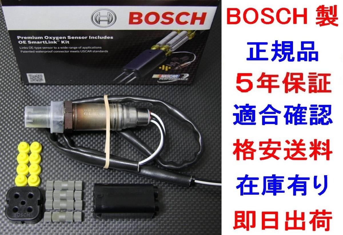 5年保証★正規品BOSCH製O2センサー22690AA310純正品質LEGACY レガシィ レガシイ レガシー BE5 BH5 BHC BH9オキシジェンセンサー22690-AA310