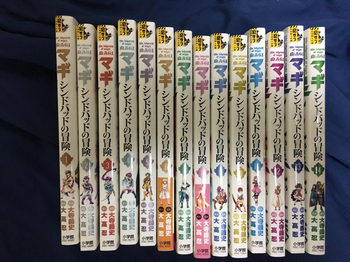 シンドバッドの冒険 1-14巻 マギ 中古 グッズの画像