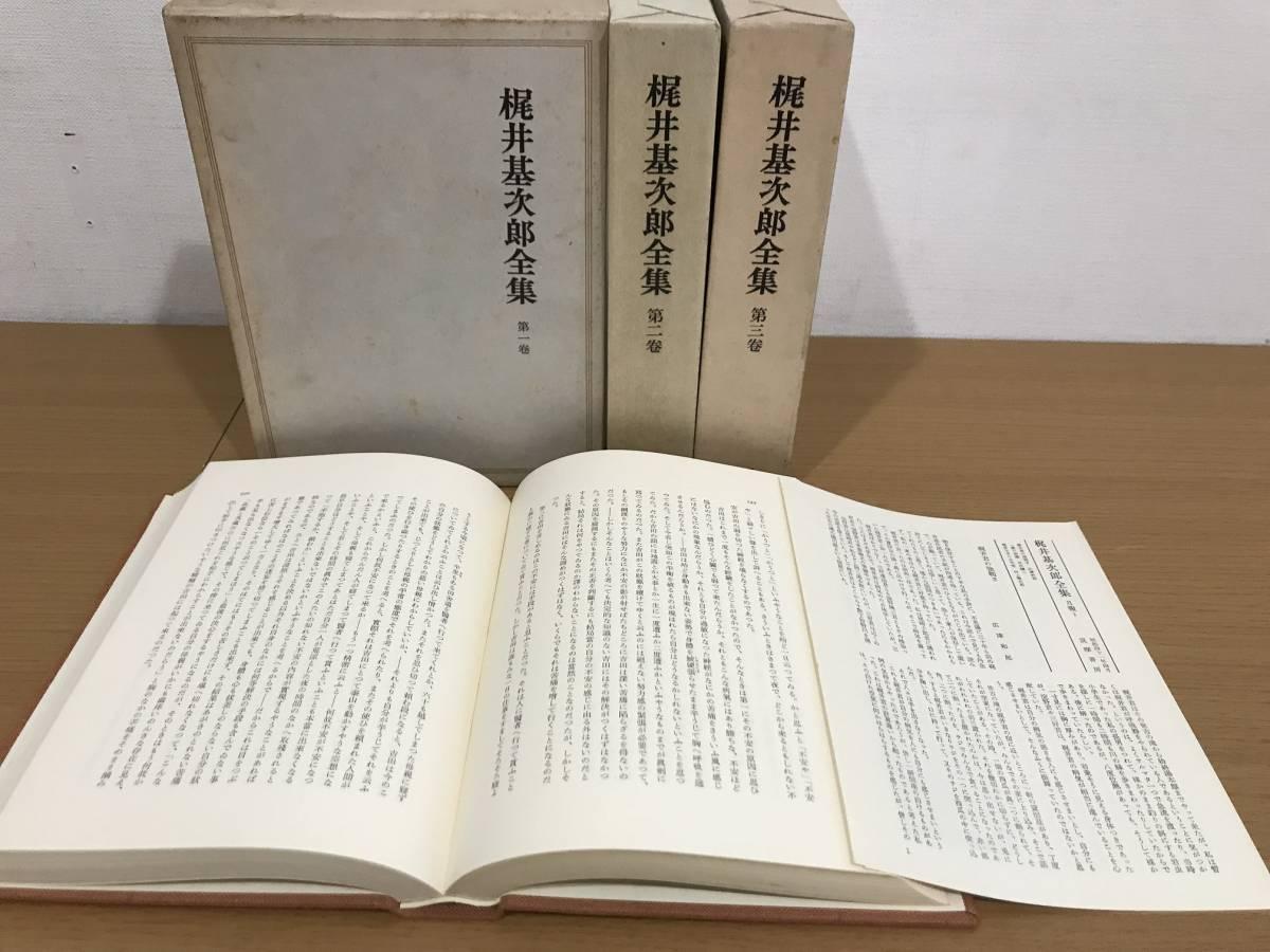 梶井基次郎全集 全3巻セット 月報揃 筑摩書房_画像3
