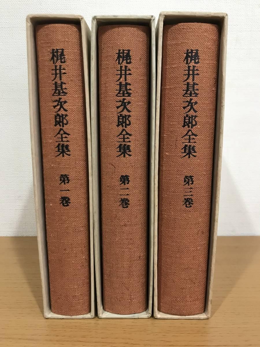 梶井基次郎全集 全3巻セット 月報揃 筑摩書房_画像2
