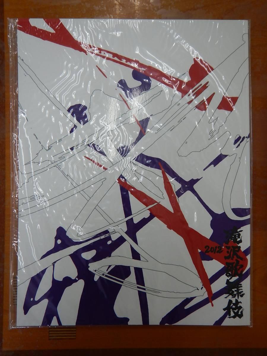 超美品!滝沢秀明 滝沢歌舞伎2012 パンフレット