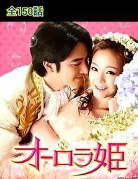 韓国ドラマ  「オーロラ姫」  DVD 全話  送料無料 ディズニーグッズの画像
