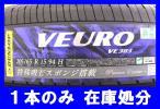 新品 ダンロップ ビューロ VE303 1本のみ 205/6