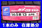 新品 ファルケン エスピア MV03 1本のみ 165R13