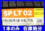 新品 ダンロップ SPLT02 1本のみ 195/85R16