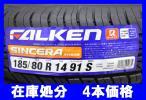新品ファルケン SN828 4本セット 2013年 在庫あり