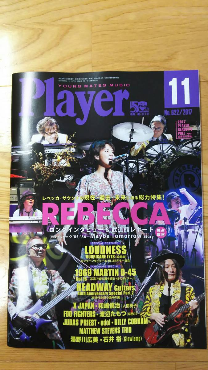 Player 2017年11月号 NO.622 REBECCA 特集 表紙 レベッカ 雑誌 本 ミュージシャン本