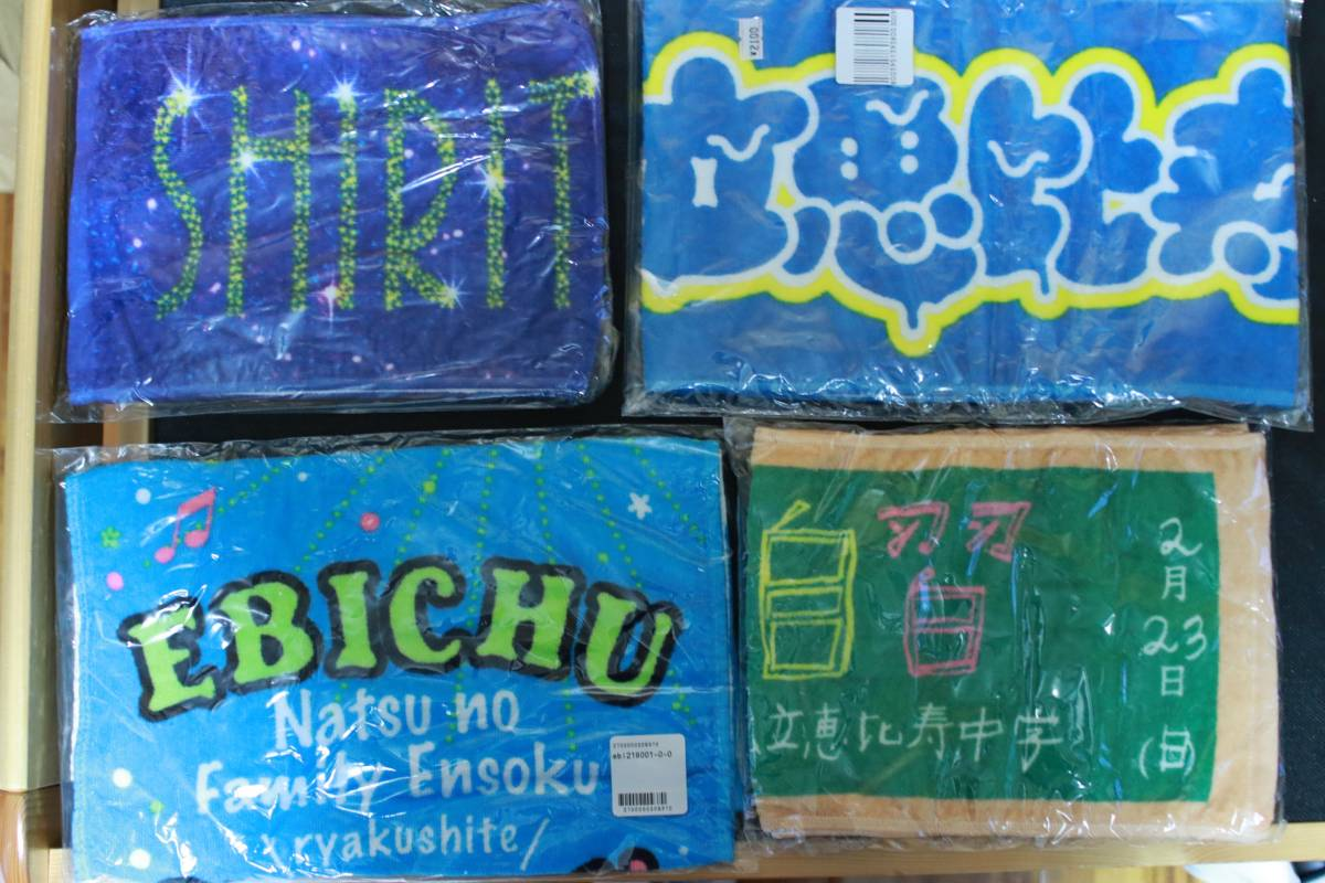 私立恵比寿中学 マフラータオル セット 新品 ライブグッズの画像