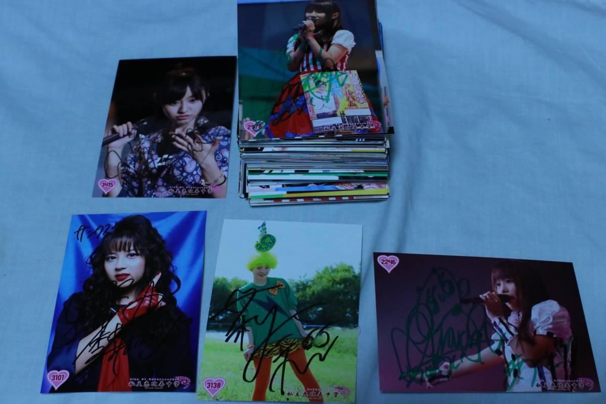 私立恵比寿中学 生写真 サイン5枚+250枚以上セット ライブグッズの画像