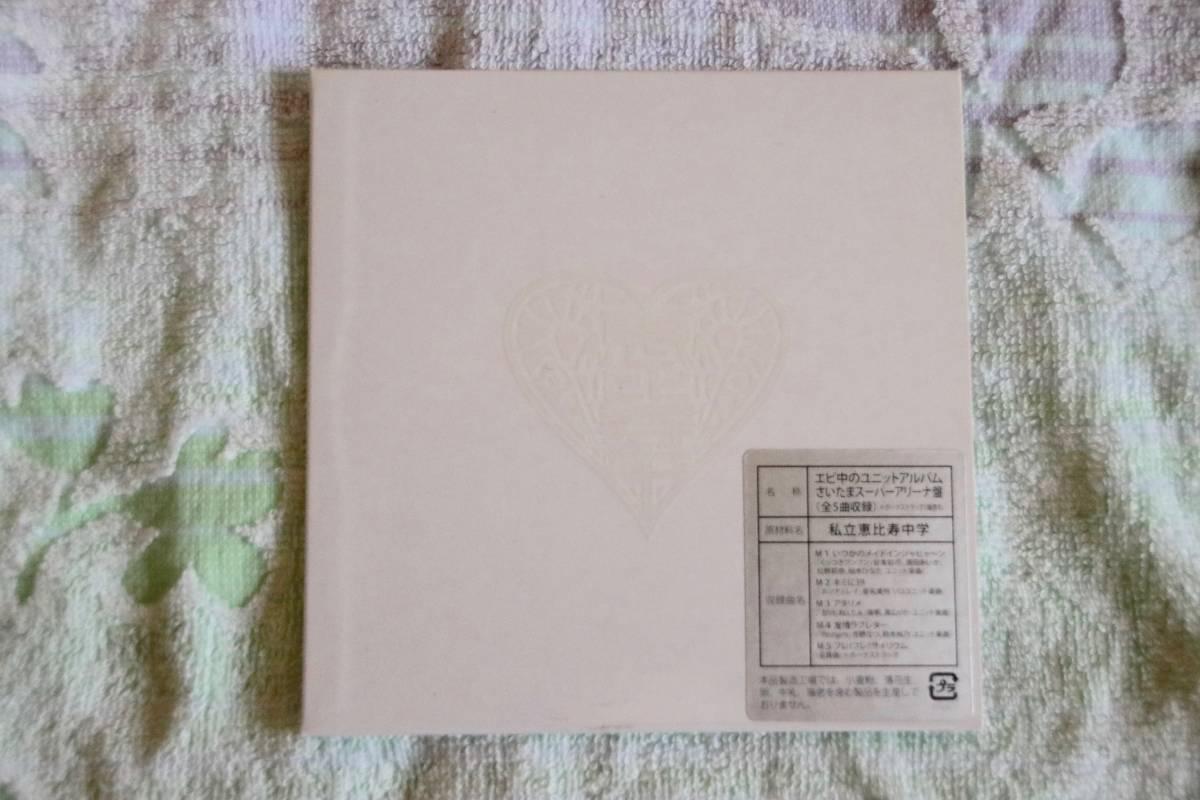 私立恵比寿中学 エビ中ユニットアルバム さいたまスーパーアリーナ盤 ライブグッズの画像