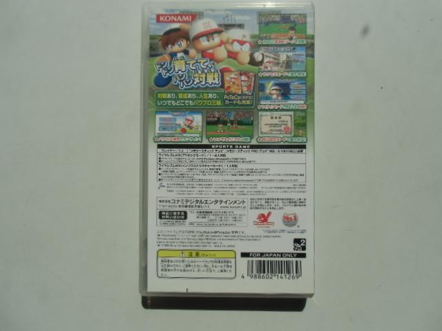 実況パワフルプロ野球ポータブル 3            コナミ
