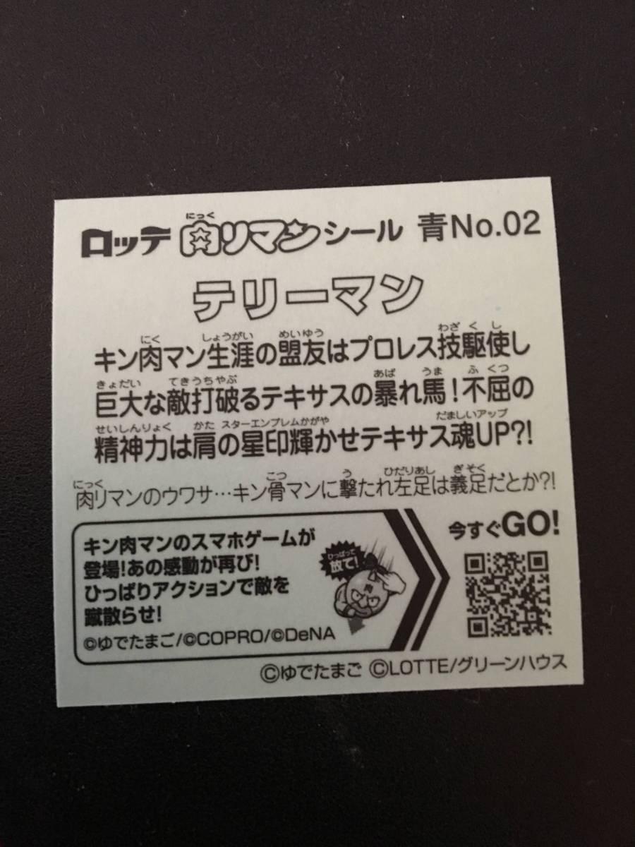 肉リマンシール 青No.02 テリーマン_画像2