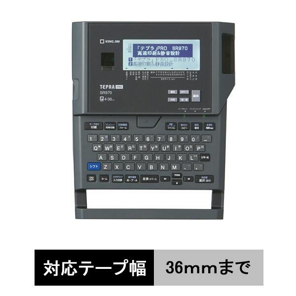 ★送料無料★【新品】キングジム テプラPRO SR970 KINGJIM ラベルライター