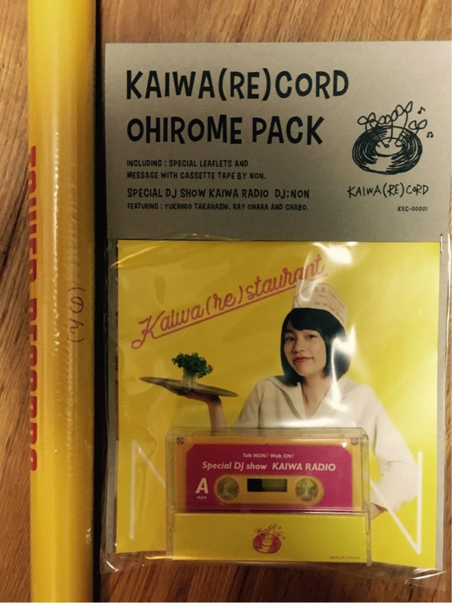 のん KAIWA(RE)CORDオヒロメパック☆新品未開封☆ワールドハピネス500個限定☆タワレココラボポスター付き