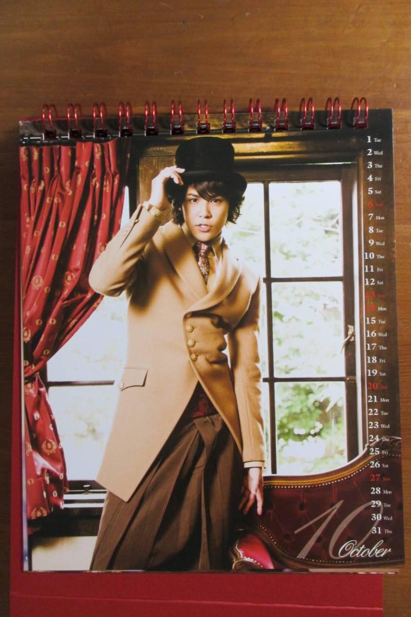 宮野真守 カレンダー 「BEGINNING」 2013_中の見本