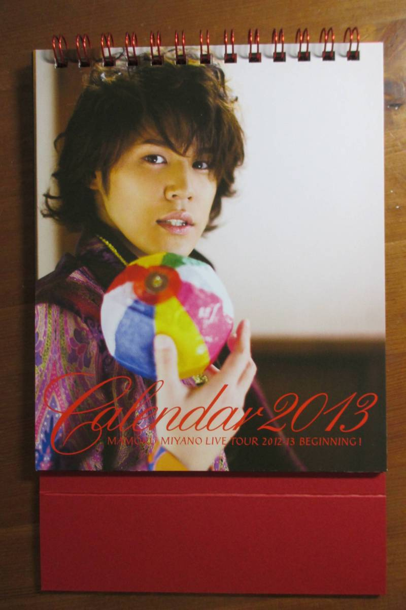 宮野真守 カレンダー 「BEGINNING」 2013_表紙