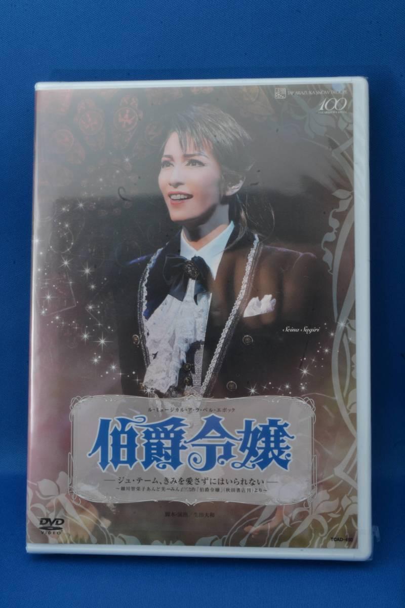 宝塚歌劇団雪組 DVD 早霧せいな 伯爵令嬢 グッズの画像