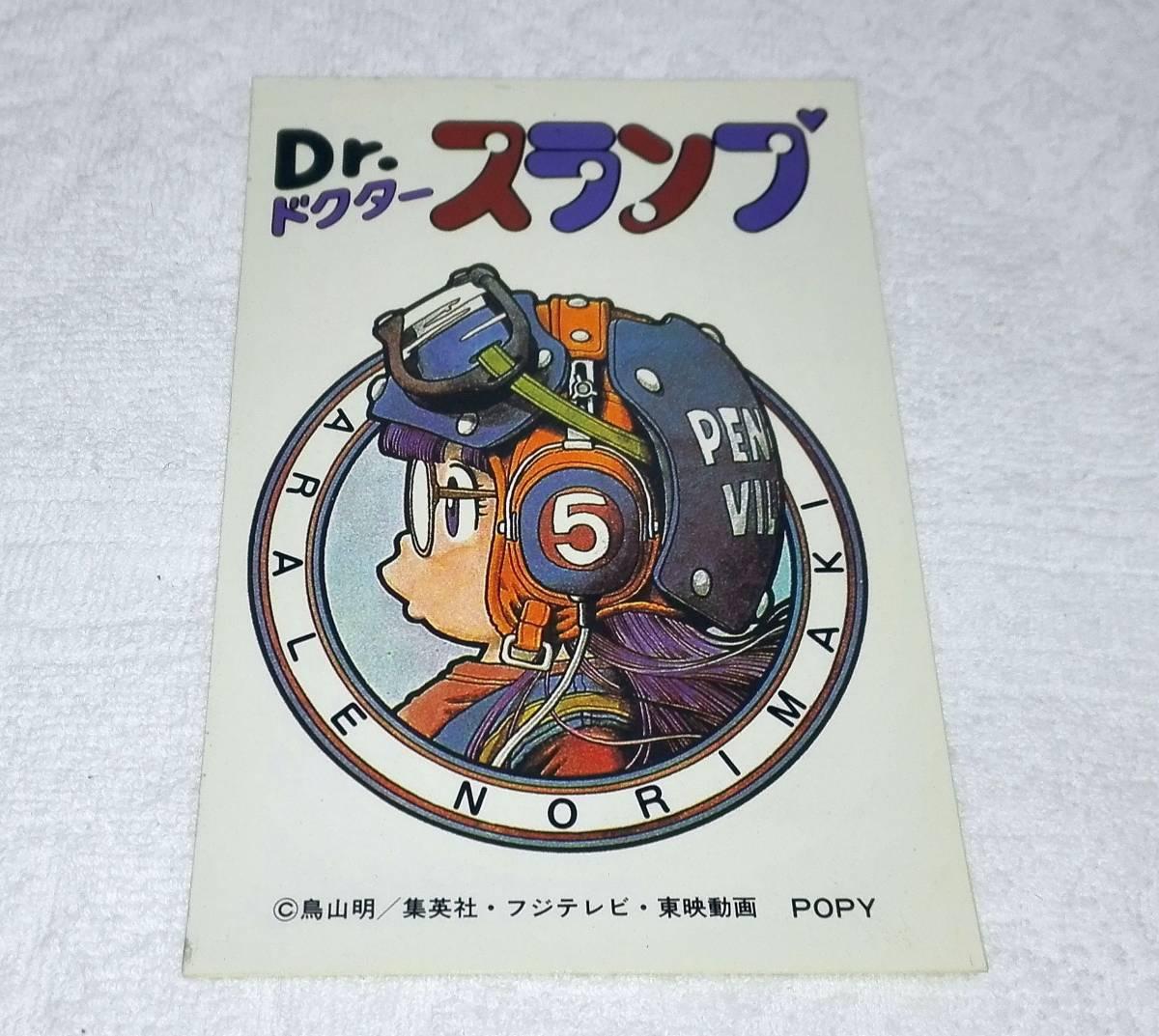当時物 バンダイ ポピー Dr.SLUMP ドクタースランプ アラレちゃん 則巻 景品 オリジナルシール 非売品 うほほーい んちゃ ばいちゃ