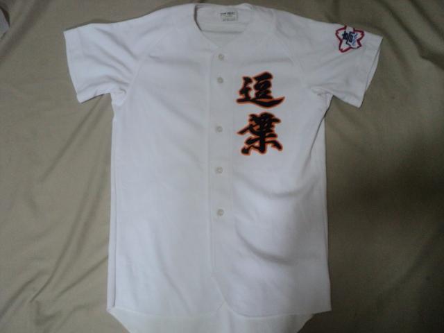 逗葉高 野球部ユニ 神奈川県 高校野球
