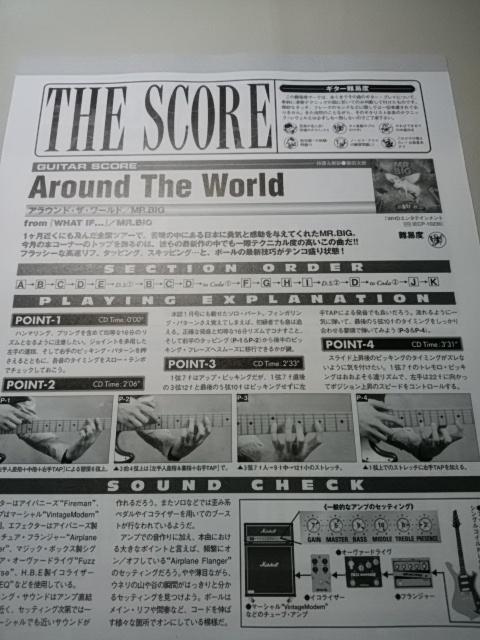 ヤングギター☆ギタースコア☆切り抜き☆MR.BIG/AROUND THE WORLD▽5DT:ccc1296_画像1