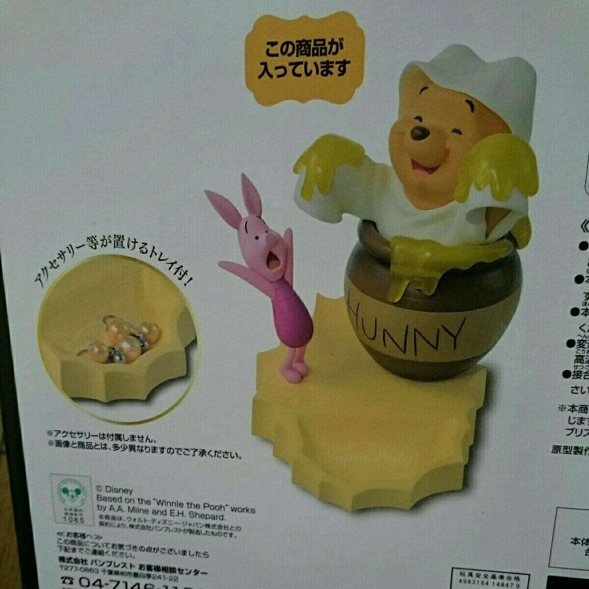 一ほ B賞 : くまのプーさん サプライズE賞 : 折り畳みミラー ディズニーグッズの画像