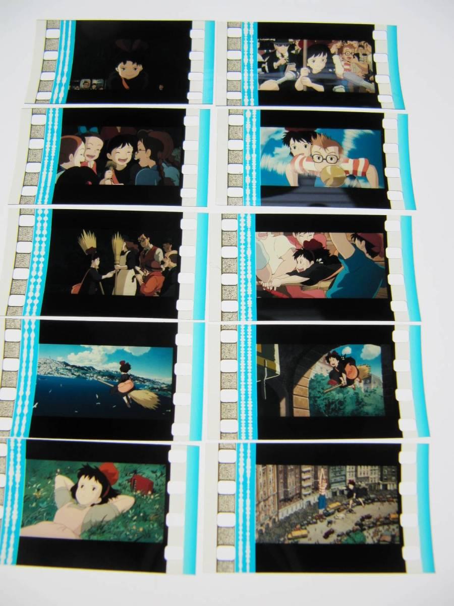 魔女の宅急便 35mmフィルムセル 額装 スタンド付 ジブリ 宮崎駿_画像2