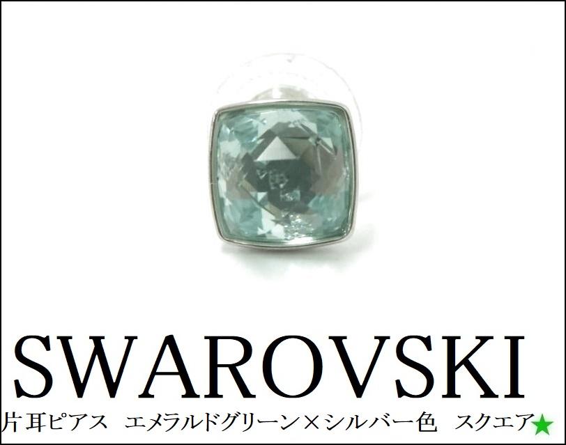 【SWAROVSKI】スワロフスキー ピアス 片耳用 エメラルドグリーン ブルーシルバーカラー スクエア クリスタルガラス シンプル_画像1