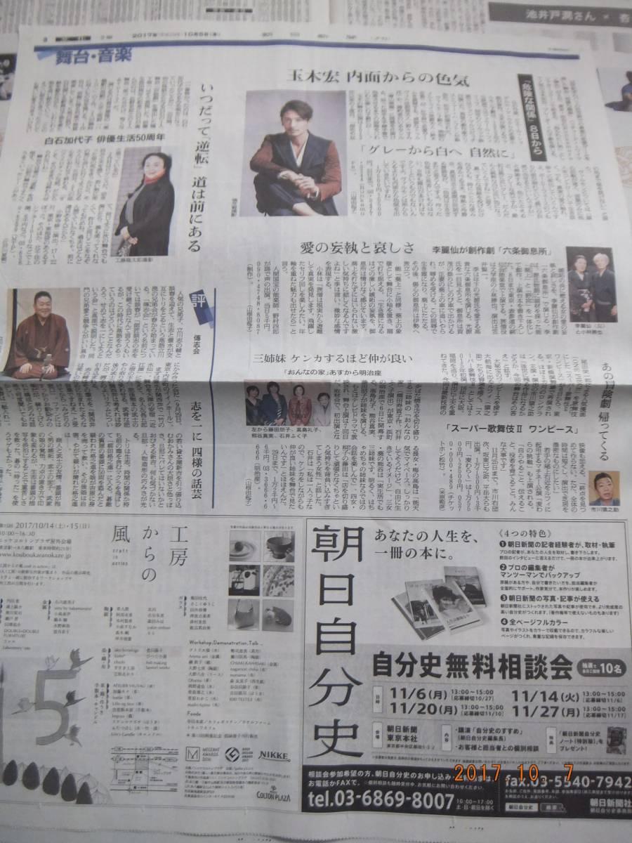 玉木宏.新聞記事 1005