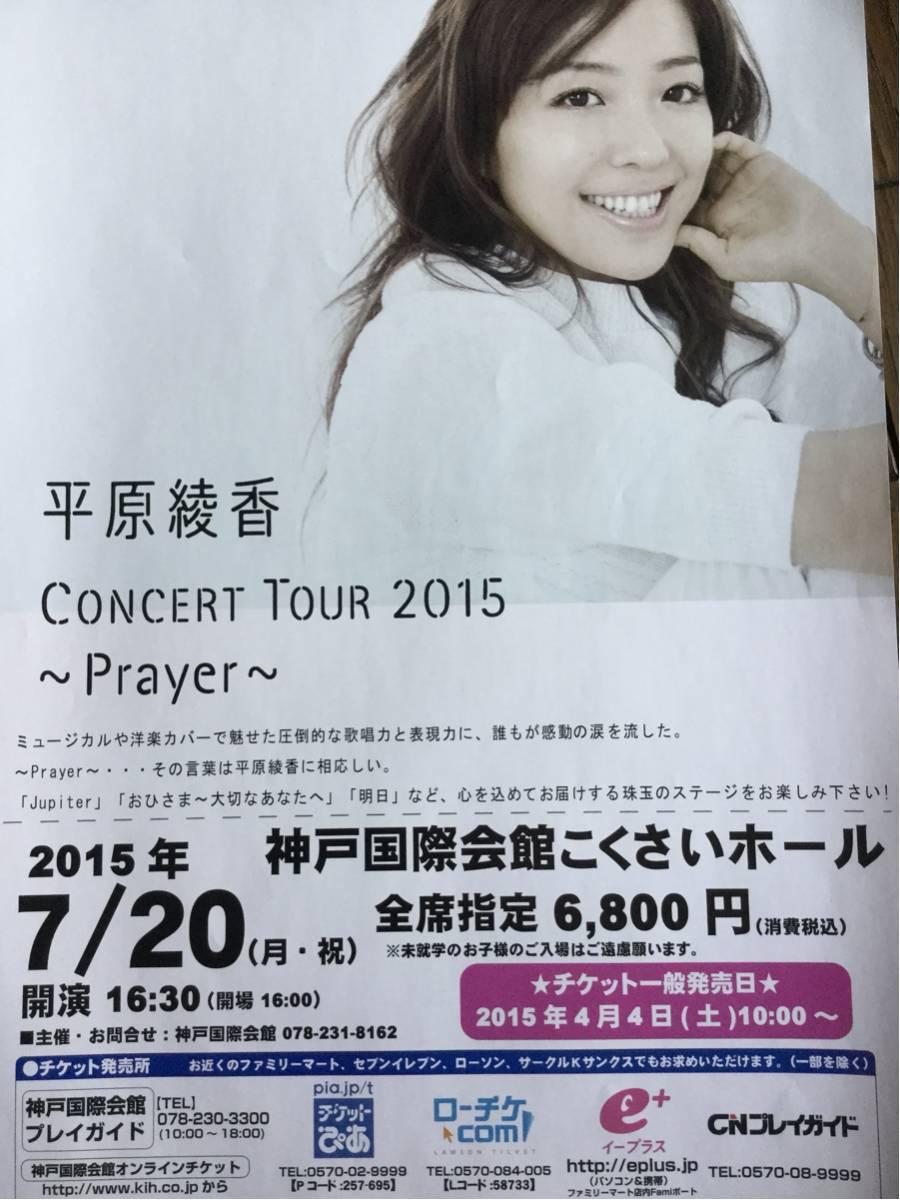 平原綾香 コンサート フライヤー チラシ 2015 神戸国際会館こくさいホール