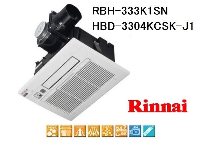 158-12【S.R】新品 リンナイ 温水式浴室暖房乾燥機 HBD-3304KCSK-J1 / RBH-C333K1 SN 2013年製 香川発_画像1