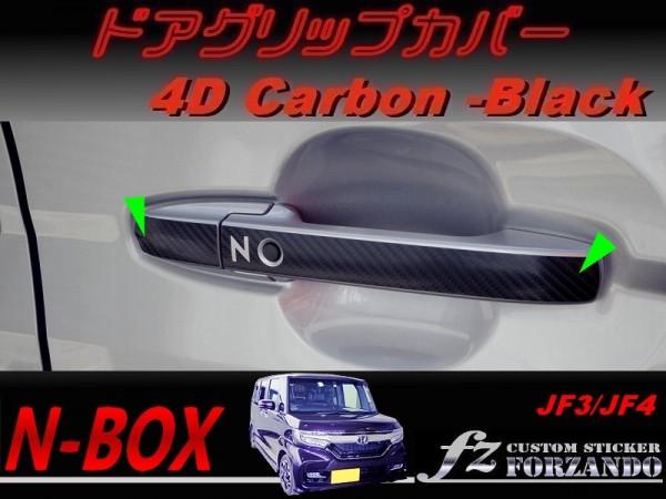 新型N-BOX ドアグリップカバー 4Dカーボン調 ブラック 車種別カット済みステッカー専門店 fz JF3 JF4 custom