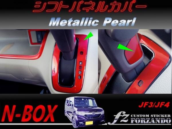 新型N-BOX シフトパネルカバー メタリックパール 車種別カット済みステッカー専門店 fz JF3 JF4 custom