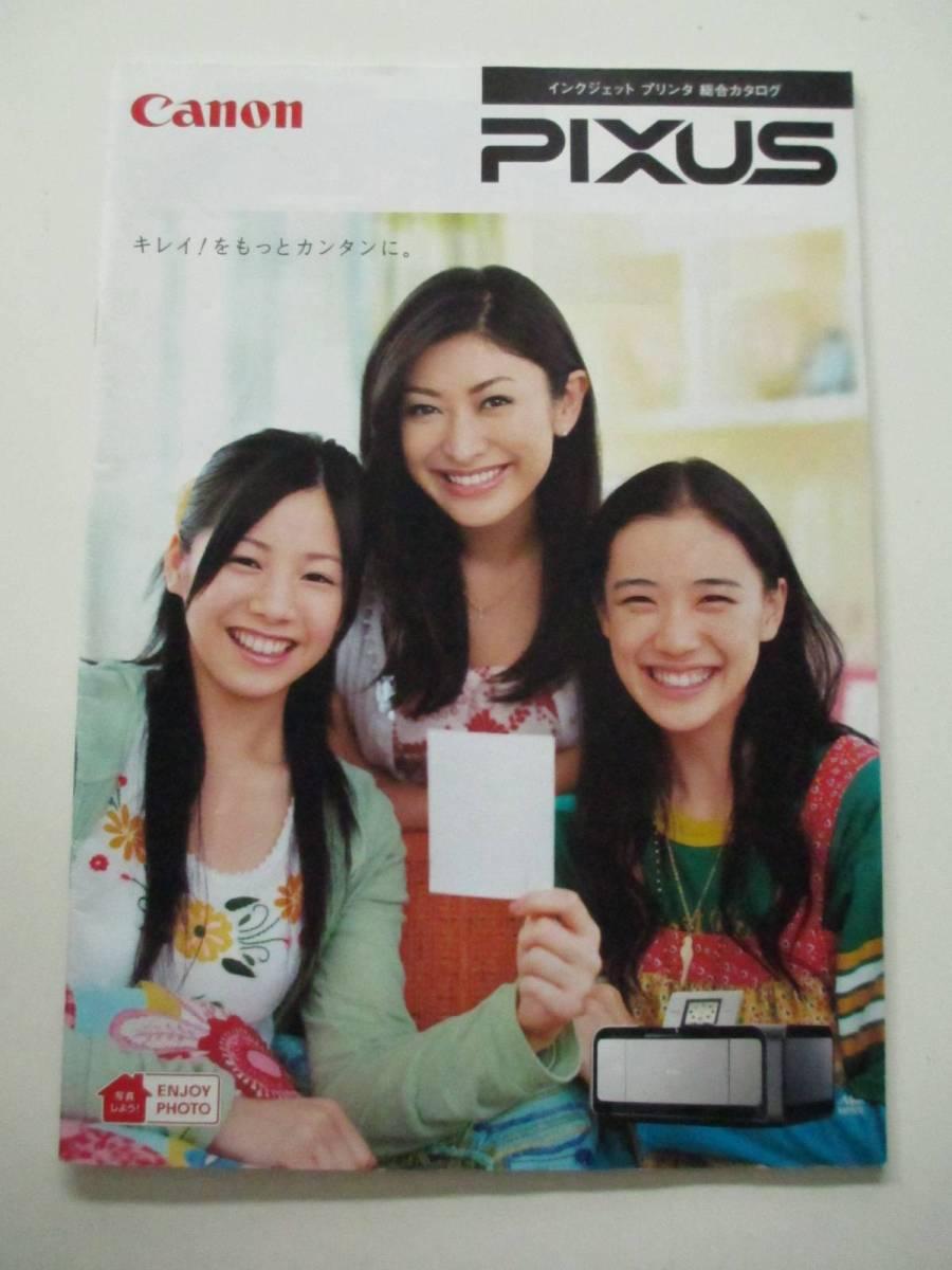 山田優 蒼井優 夏帆 Canon PIXUS カタログ
