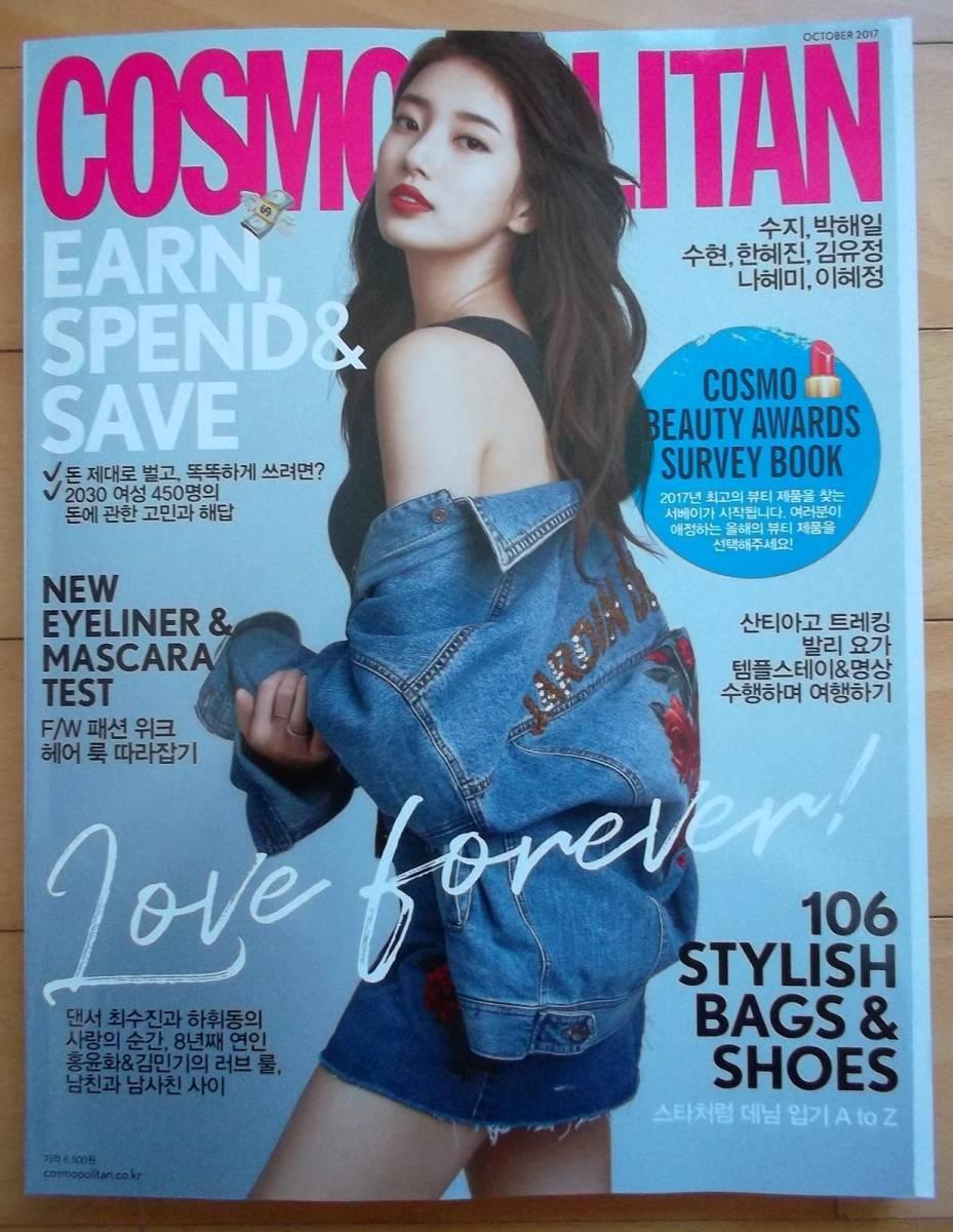 [MISS A スジ] 韓国雑誌切り抜き 表紙+特集10P.+目次./2017年10月号_画像1