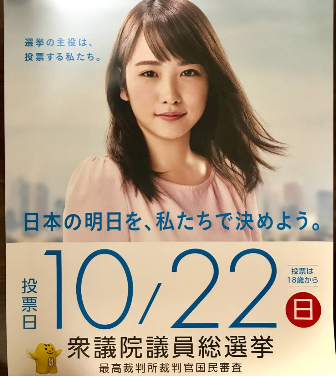 川栄李奈★選挙 ポスター★B2サイズ★非売品★美品
