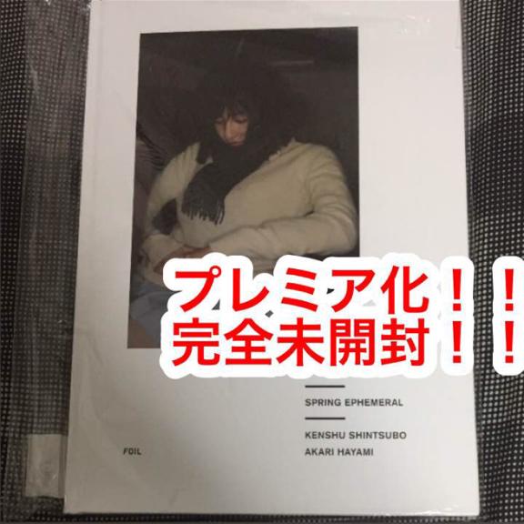 Kenshu Shintsubo, Akari Hayami - Spring Ephemeral. Binaural-scape 3.17早見あかり写真集(新品未開封)