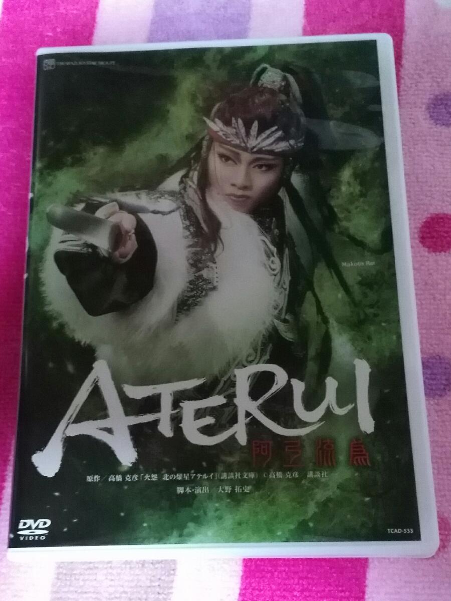 宝塚 阿弖流為-ATERUI- 星組 礼真琴 DVD