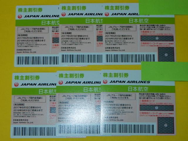 JAL 株主優待券 6枚 来年5月31日まで 送料無料 日本航空